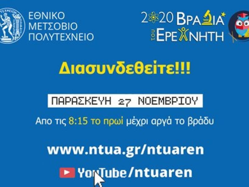 Βραδιά του Ερευνητή: Την Παρασκευή στο Ε.Μ.Πολυτεχνείο της Αθήνας με livestreaming