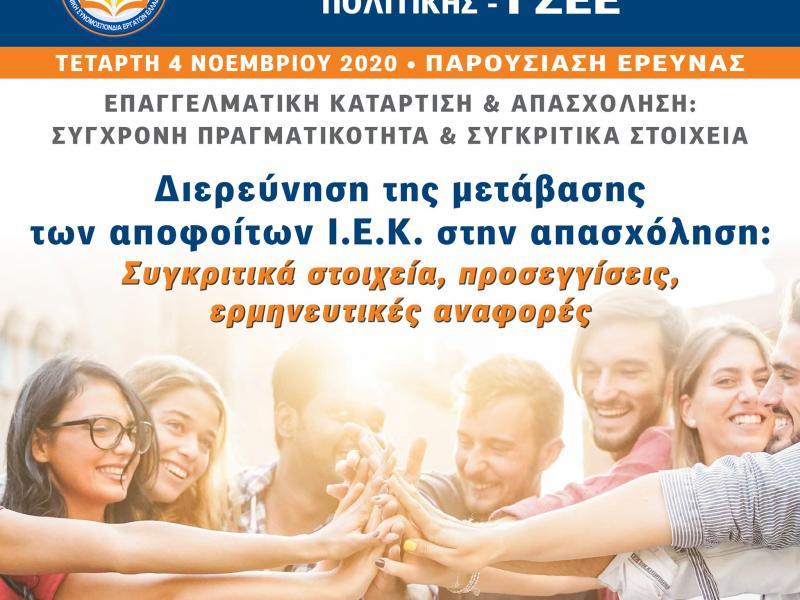 ΙΕΚ: Έρευνα για την απορρόφηση των αποφοίτων ΙΕΚ στην αγορά εργασίας (Live)
