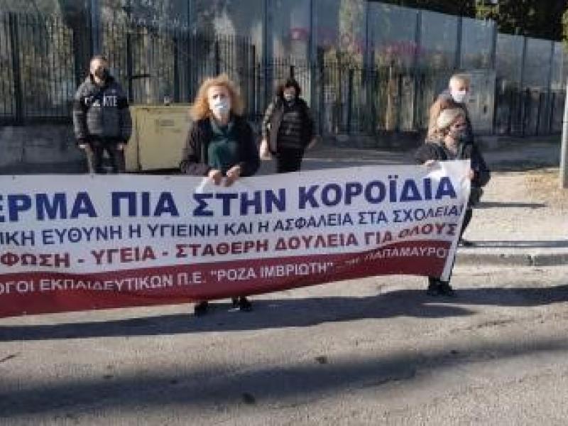 Εκπαιδευτικοί: Το υπουργείο Παιδείας έλαμψε δια της απουσίας του