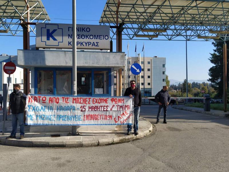 Απεργία-Κέρκυρα: Συμβολική κινητοποίηση εκπαιδευτικών στο Νοσοκομείο Κέρκυρας