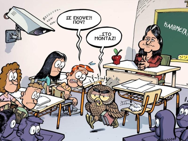 Σίριαλ με το φιάσκο της τηλεκπαίδευσης - Καταγγελίες για εξωσχολικούς ότι μπαίνουν στο σύστημα