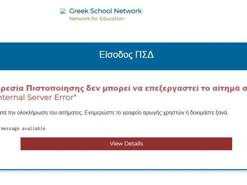 Τηλεκπαίδευση-Webex: Νέοι κωδικοί, νέα προβλήματα...