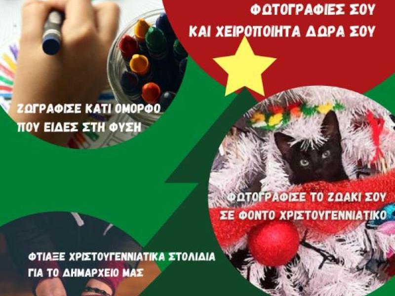 Χανιά: Με δημιουργίες μαθητών θα στολιστεί το δημαρχείο τα Χριστούγεννα