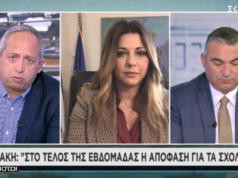 Πότε θα ανοίξουν τα σχολεία - Ζαχαράκη: Στο τέλος της εβδομάδας η απόφαση