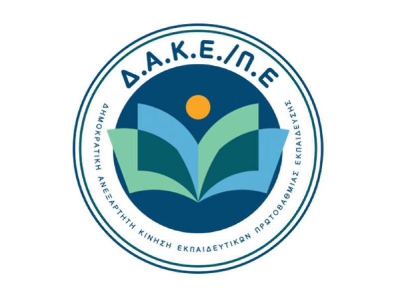 ΔΑΚΕ: Μόνιμοι διορισμοί 10.500 εκπαιδευτικών - Το 70% στην Πρωτοβάθμια