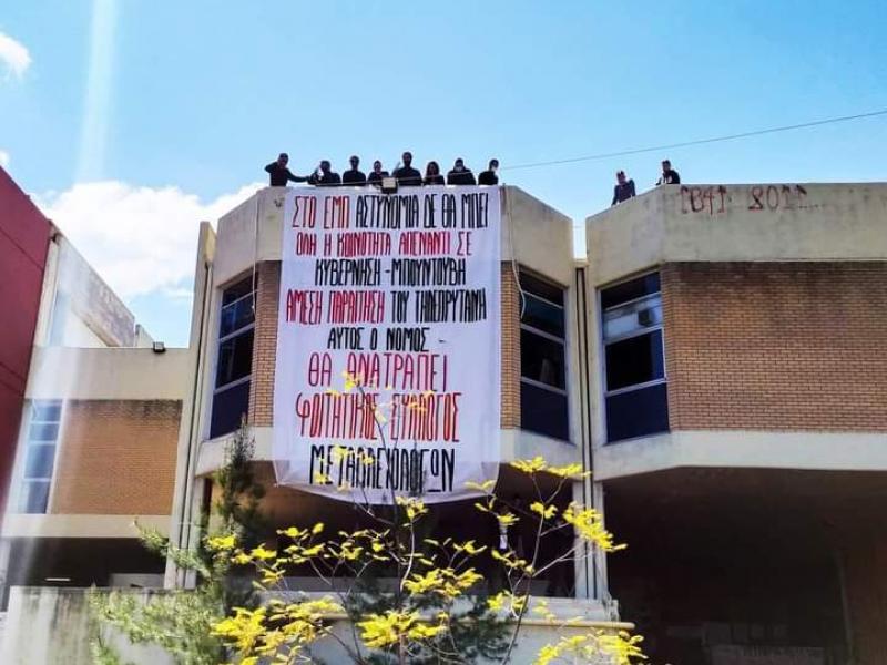 Κινητοποιήσεις φοιτητών ΕΜΠ: Όχι σε Πανεπιστημιακή αστυνομία