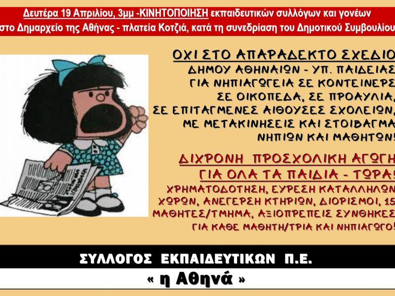 Δίχρονη προσχολική αγωγή: Νέα διαμαρτυρία στο Δήμο Αθηναίων