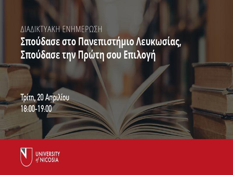 Διαδικτυακή Ενημέρωση για το Πανεπιστήμιο Λευκωσίας