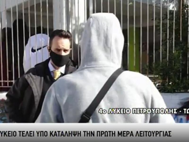 Άνοιγμα σχολείων: Κατάληψη σε Λύκειο της Πετρούπολης