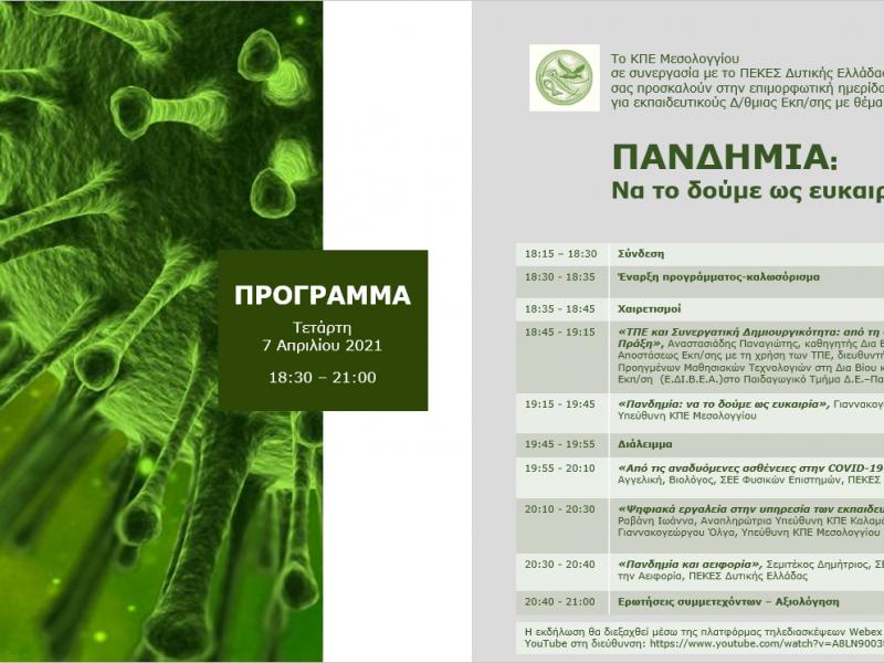 ΠΕΚΕΣ: Σεμινάριο με θέμα «Πανδημία: να το δούμε ως ευκαιρία»