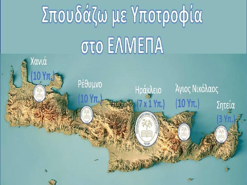 Σπουδάζω με Υποτροφία στο Ελληνικό Μεσογειακό Πανεπιστήμιο