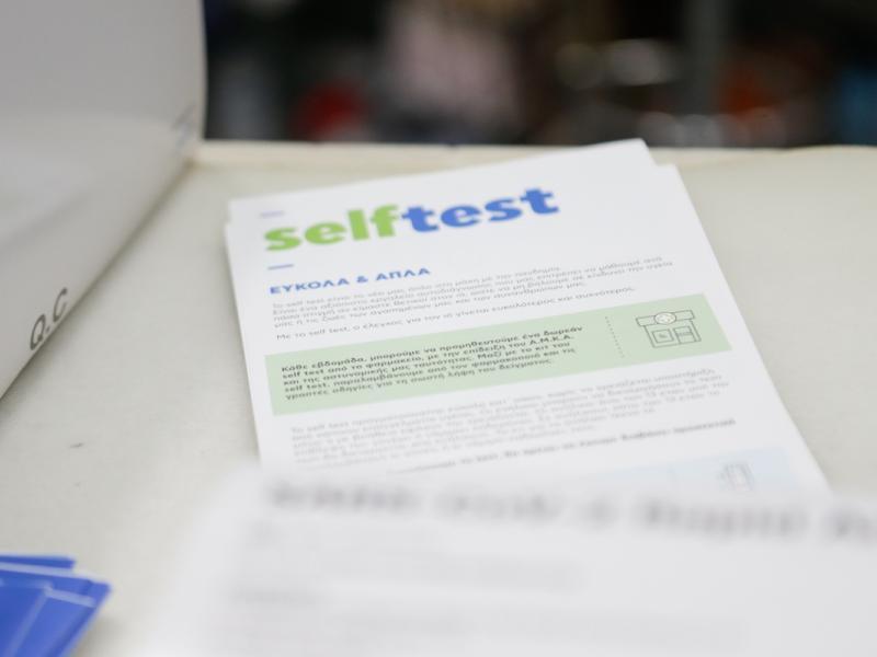 Self test, Μαθητές και GDPR: Τι απαντά η Αρχή Προστασίας Δεδομένων