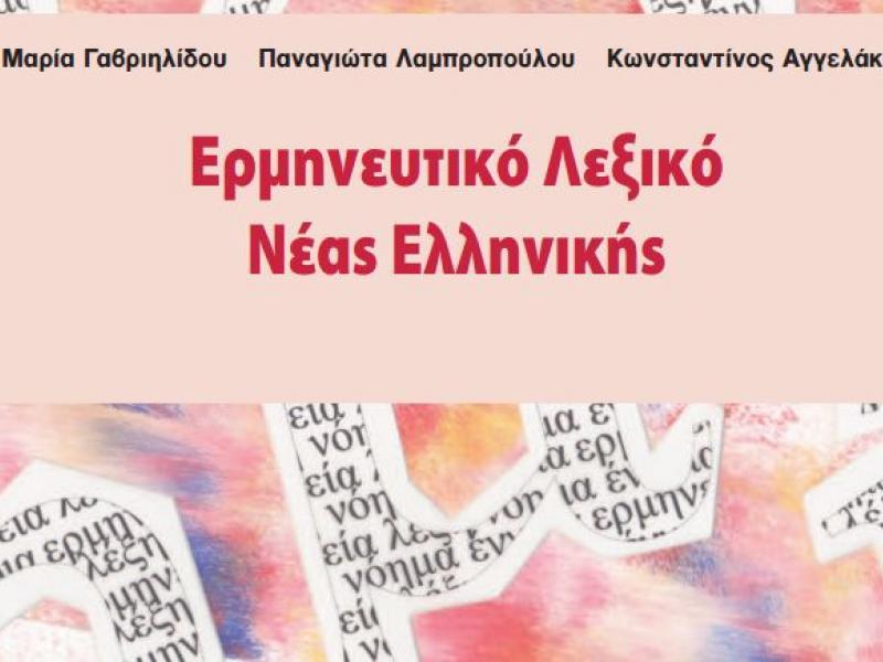 Δωρεάν σε ebook το Ερμηνευτικό Λεξικό της Νέας Ελληνικής Γλώσσας 38c2f44170e