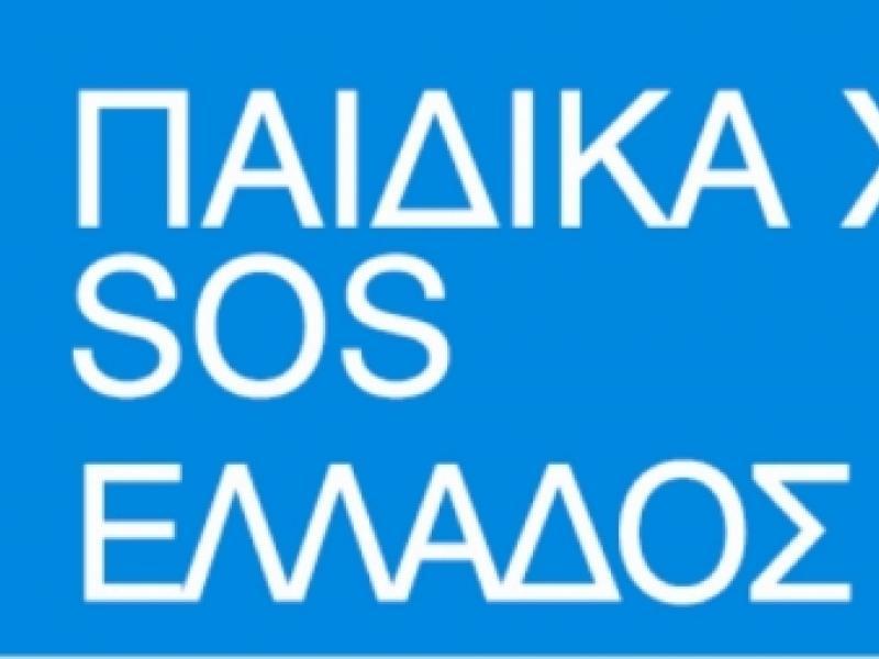 Πρόσληψη δασκάλου ή νηπιαγωγού στα παιδικά χωριά SOS στη Θράκη 18d56c67f0f
