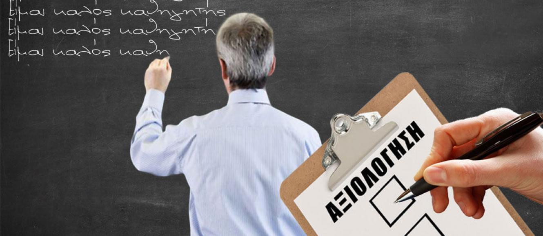 Αξιολόγηση σχολείων: Σχέδιο δήλωσης απεργίας - αποχής   Alfavita