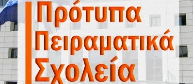 Νέα Πρότυπα-Πειραματικά σχολεία: Έως 23 Μαρτίου προθεσμία για αιτήσεις | Alfavita