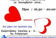 Αιμοδοσία στο 3ο Εσπερινό ΕΠΑΛ Αιγάλεω