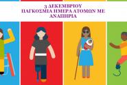 Η Μερόπη Τζούφη για την Παγκόσμια Ημέρα Ανθρώπων με Αναπηρία