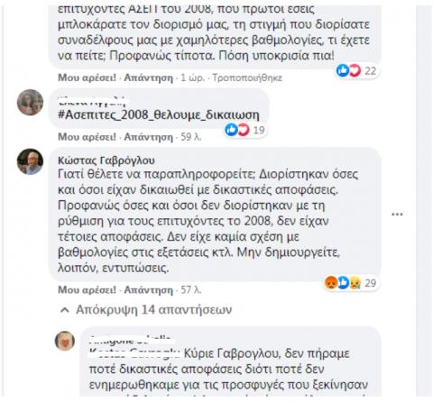 apantisi_gavroglou.png