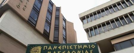 Προκήρυξη θέσεων υποψηφίων διδακτόρων από το Πανεπιστήμιο Δυτ. Μακεδονίας
