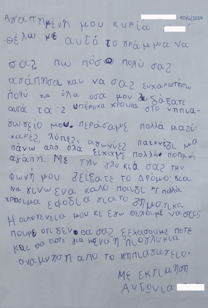 alfavita.gr, αξιολόγηση, αξιολόγηση εκπαιδευτικών