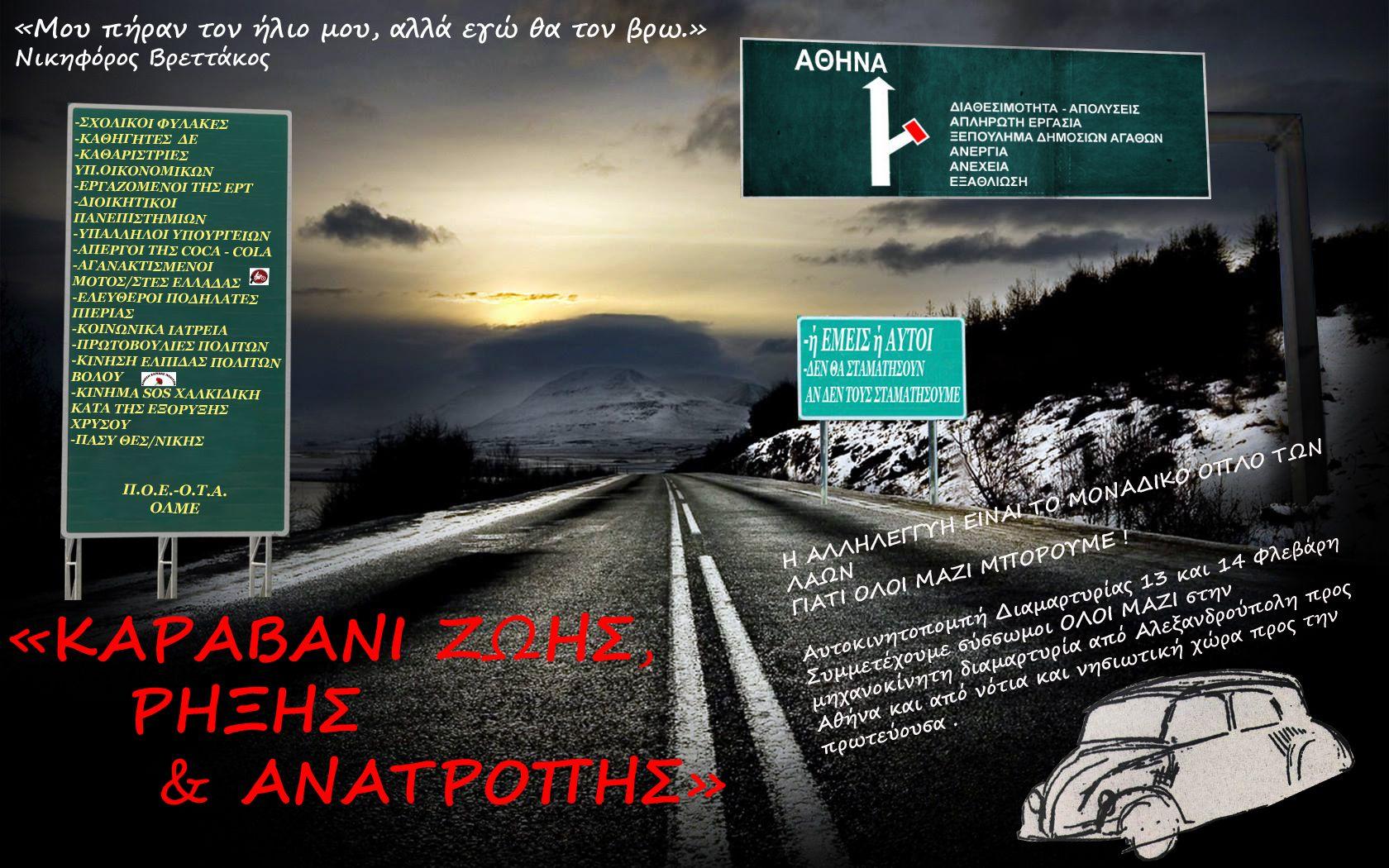 alfavita.gr, σχολικοί φύλακες