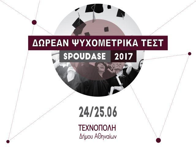 Spoudase_2017