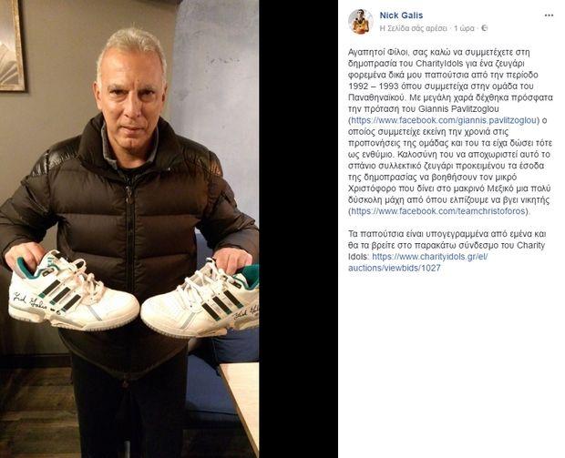 Ο Γκάλης προσφέρει για φιλανθρωπικό σκοπό τα παπούτσια που φορούσε το 1992-'93