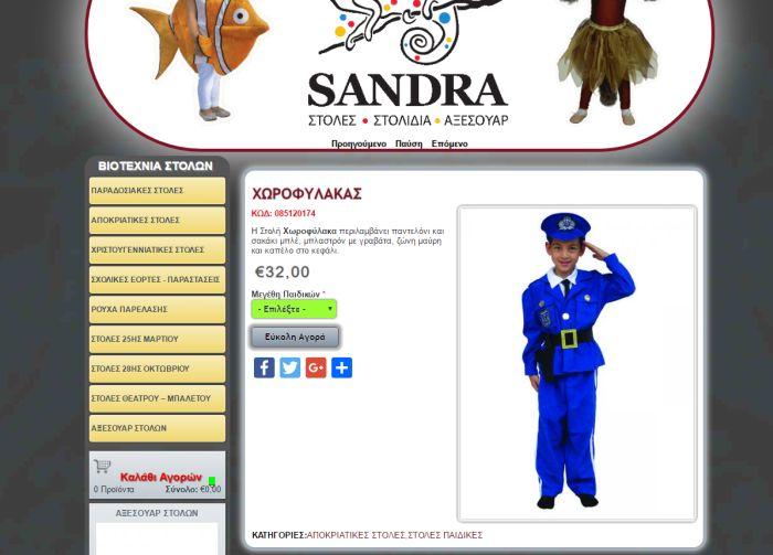 Βιοτεχνία πουλά παιδικές αποκριάτικες στολές