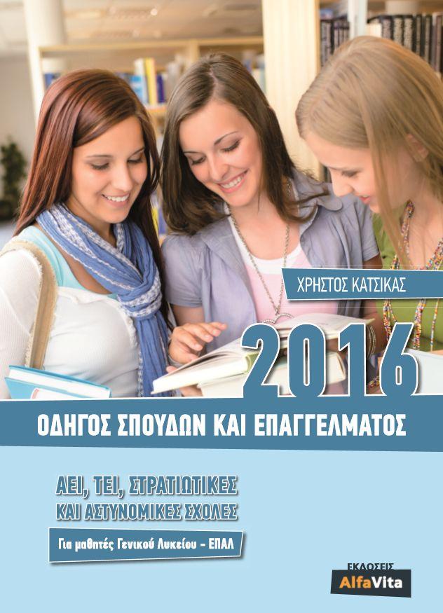 οδηγός σπουδών και επαγγέλματος 2016, Χρήστος Κάτσικας, alfavita.gr