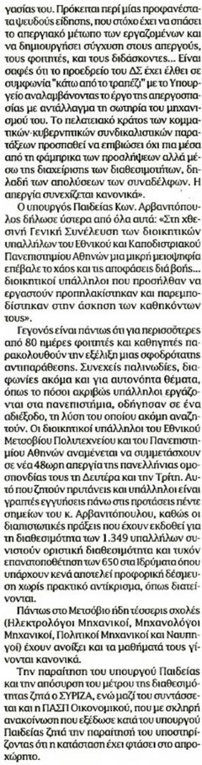 alfavita.gr, Πελεγρίνης