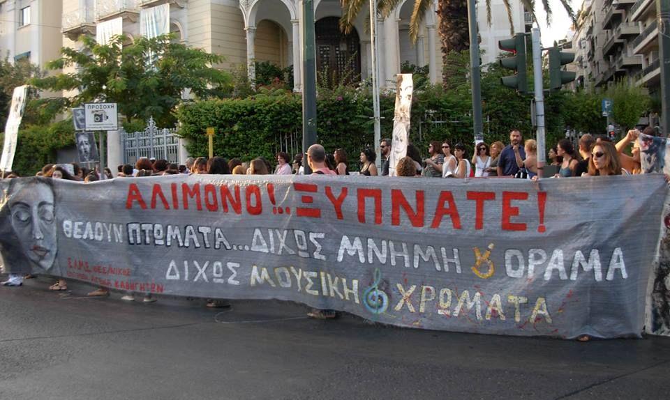 εικαστικά μαθήματα, ΕΕΕΜ, alfavita.gr