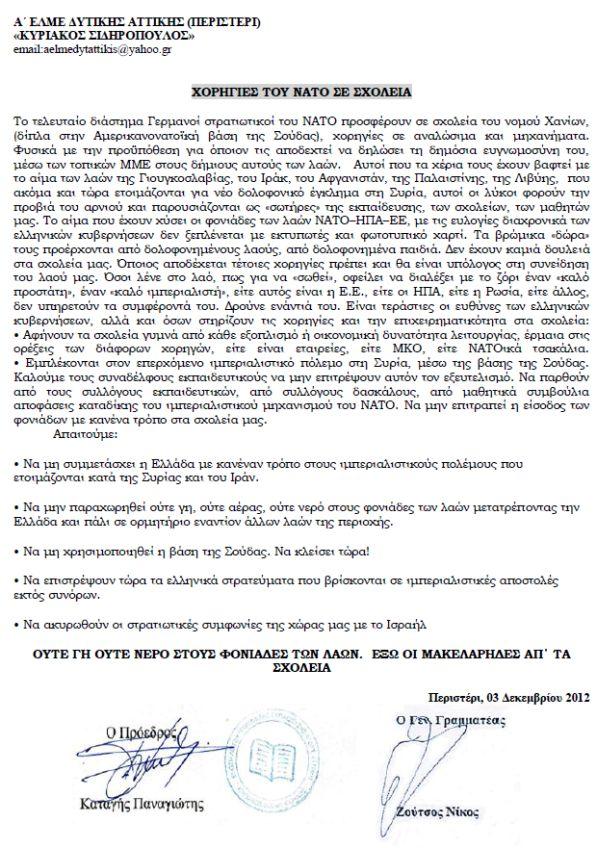 Χορηγίες του ΝΑΤΟ σε σχολεία 1399d988952